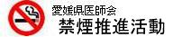 愛媛県医師会禁煙推進活動
